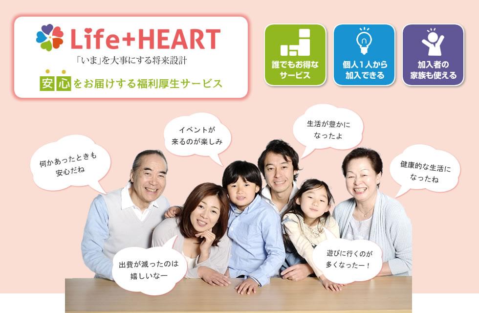 LIFE+HEART