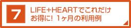 LIFE+HEARTでこれだけお得に! 1ヶ月の利用例